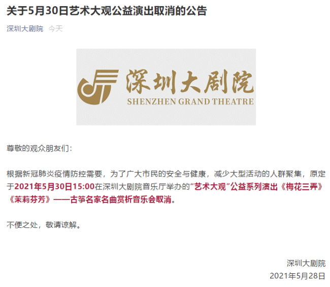 2021年5月30日深圳大剧院艺术大观公益演出音乐会取消详情