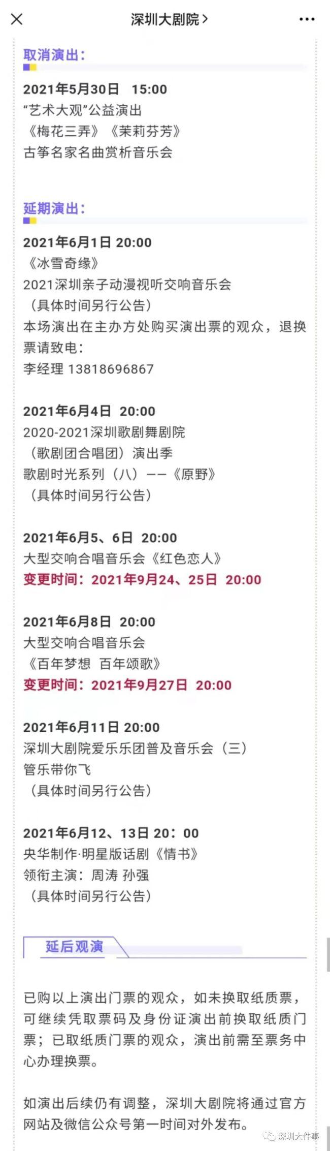 2021年6月深圳大剧院演出活动取消门票怎么退?
