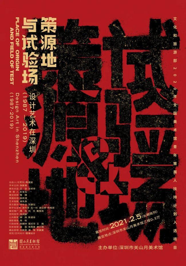 策源地与试验场----设计艺术在深圳(1987-2019)展览详情