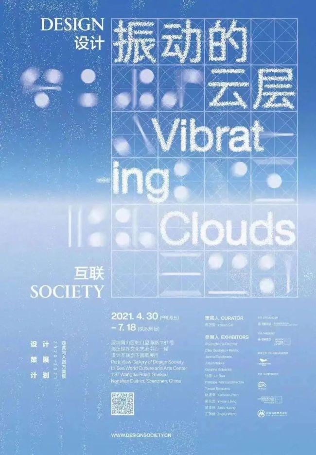 振动的云层——首届设计策展计划获奖与入围展详情