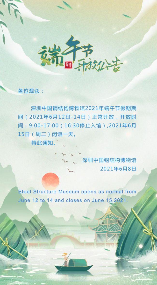 深圳中国钢结构博物馆2021端午假期开放时间详情