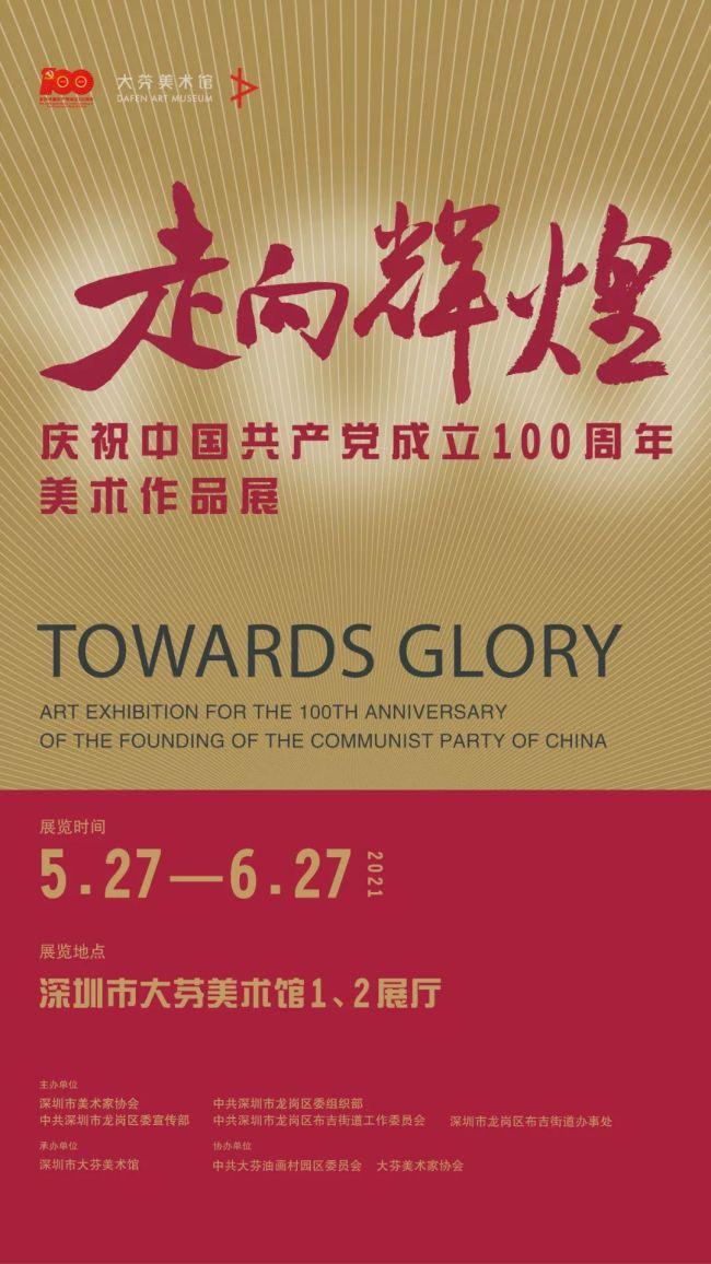 深圳大芬美术馆2021端午节假期有哪些展览展出?