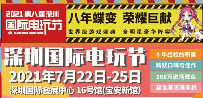 2021年深圳国际电玩节在哪里举办?附交通指引