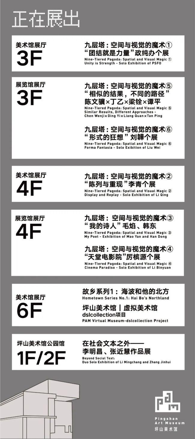 深圳坪山美术馆2021年端午节期间开放安排