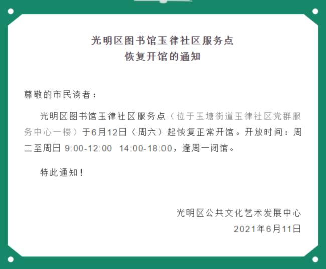 2021年深圳光明区图书馆玉律社区服务点恢复开馆详情(附开放时间)