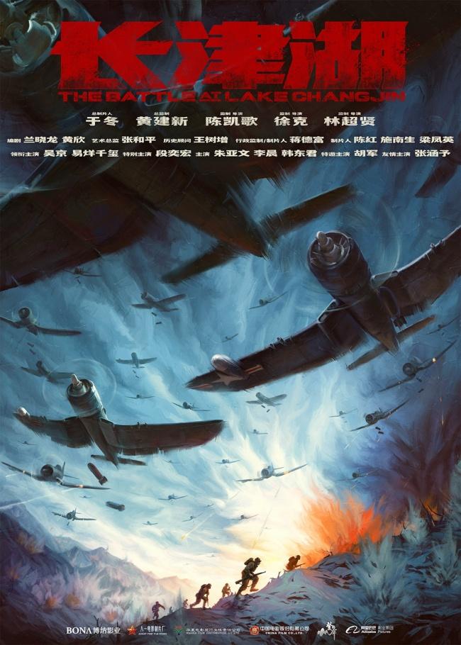 战争巨制《长津湖》曝先导海报 将于年内全国公映