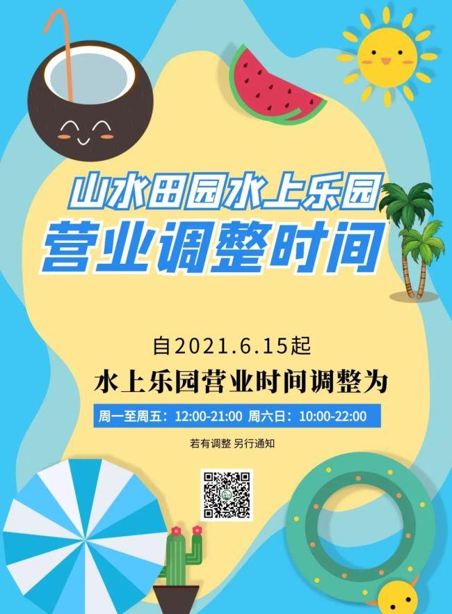 2021年深圳观澜山水田园水上乐园营业时间调整安排详情