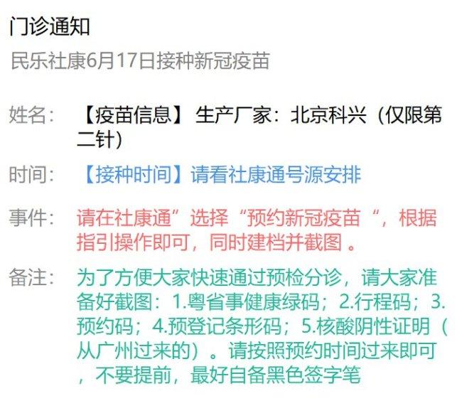 6月17日深圳新冠疫苗有苗的接种点有哪些?怎么预约
