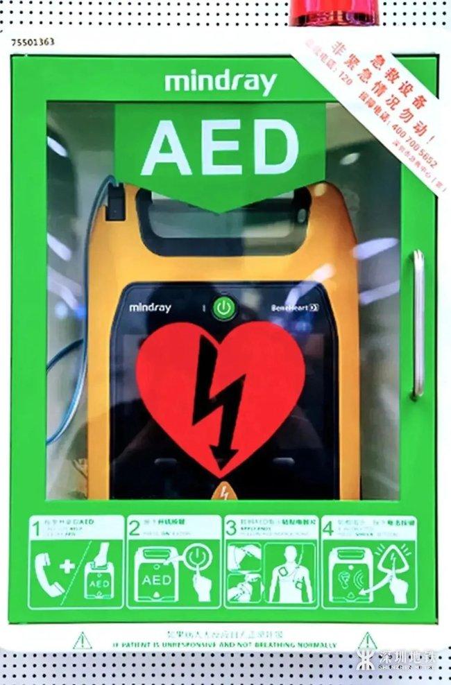 深圳地铁什么地方有AED?