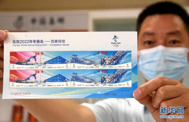 《北京2022年冬奥会——竞赛场馆》纪念邮票发布 全套邮票面值10.80元