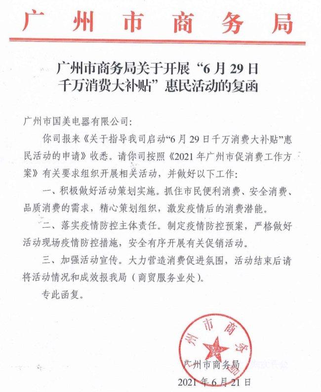 广州市开启新一轮惠民补贴 市民可领500元家电消费券