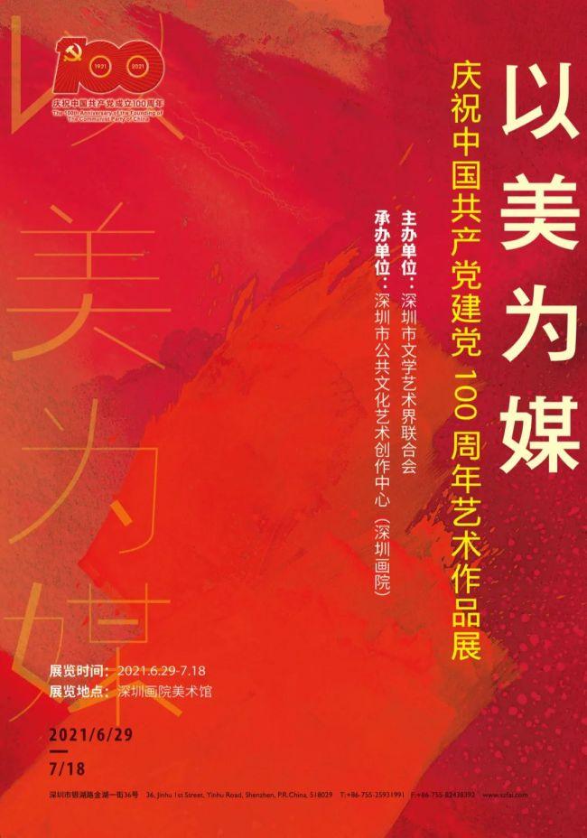 以美为媒——庆祝建党100周年艺术作品展详情指引