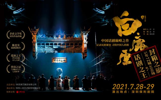 2021深圳保利剧院陕西人艺话剧《白鹿原》演出详情