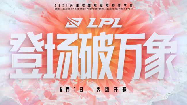 2021英雄联盟LPL夏季赛7月2日比赛怎么安排?(附直播入口)