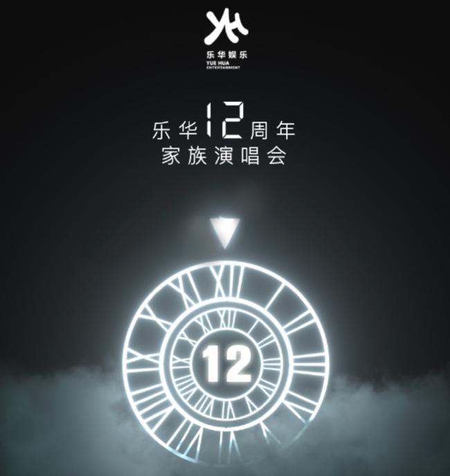2021乐华家族12周年演唱会在什么时候举办?