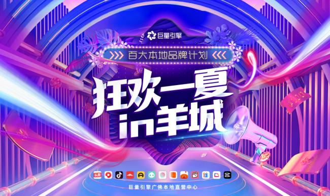 """""""狂欢一夏in广州""""——年中品牌狂欢活动即将开启"""