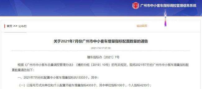 广州车牌摇号竞价指标将于7月26日举行 拟配置指标共13333个