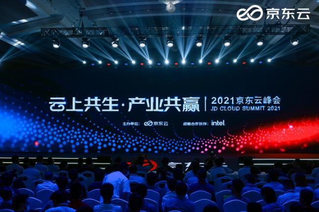 京东云发布行业首个混合云操作系统云舰 致力打造云计算领域安卓系统