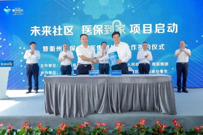 """衢州市医保局与微医签署战略合作协议 """"未来社区""""让百姓家门口享健康"""