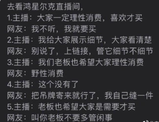鸿星尔克引领新一轮国潮,顾均辉:中国品牌已挂上心智阶梯