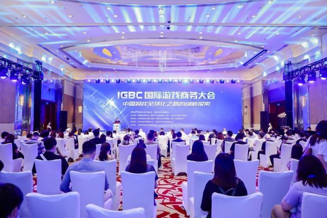 2021国际游戏商务大会盛大召开,益世界推动中国游戏出海