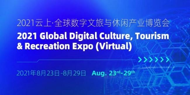 巨轮启航,再赴数字贸易蓝海!2021 云上·全球数字文旅与休闲产业博览会今日正式开幕
