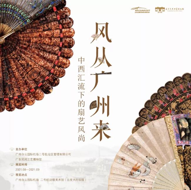 """《风从广州来》扇艺风尚文化展开展 3件扇艺复制品诉说风尚之""""变"""""""