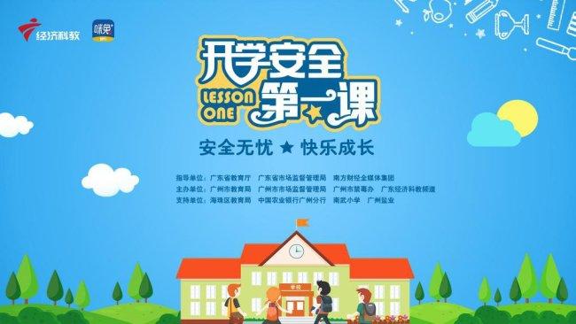 2021年广东省秋季开学安全教育第一课直播观看指引及入口