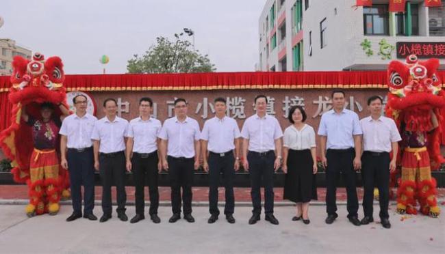 小榄镇新接龙小学落成揭牌:增加学位1080个 学校现有教师24人