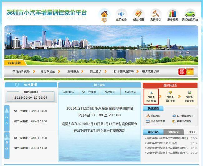 2021年9月深圳车牌竞价保证金缴付指引及平台入口