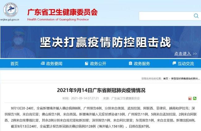 2021年9月14日广东省新冠肺炎疫情情况 新增境外输入无症状感染者13例