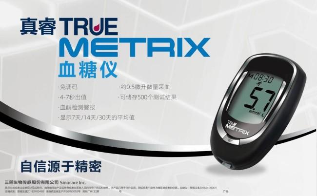 在家轻松测血糖,真睿METRIX血糖仪,为孕妈们送去安心~