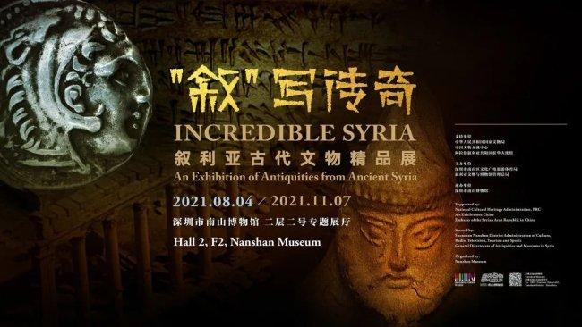 2021中秋节深圳南山博物馆开放时间是几点到几点