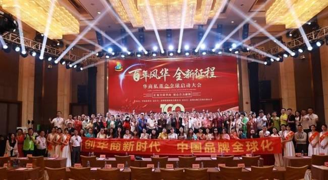 华商私董会全球启动大会圆满落幕,开辟中国商业新革命