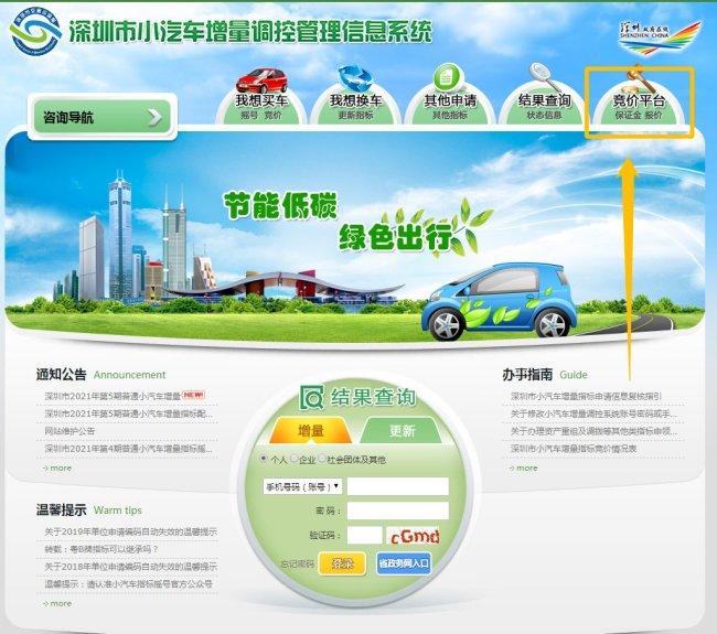 2021年第9期深圳市车牌竞价结果一览(附竞价查询入口)