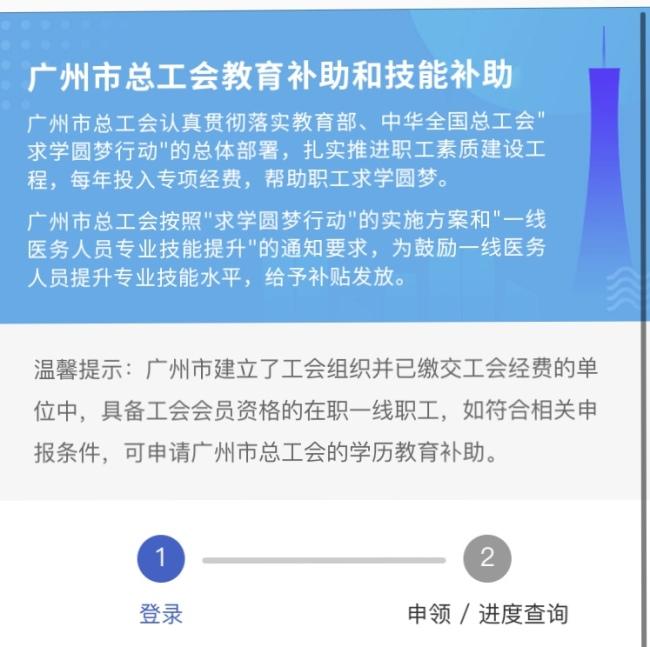 2021广州技能提升补贴申领开启 优秀一线医务可按800元标准进行补贴
