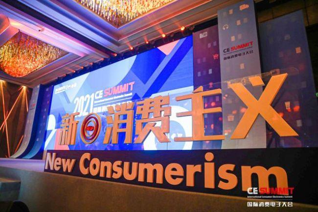 """2021国际消费电子大会闭幕!""""元宇宙""""概念成为焦点和资本追逐对象"""