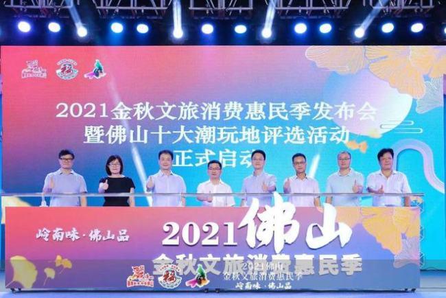 2021年金秋文旅消费惠民季正式启动 推出8条国庆假期金秋游精品线路