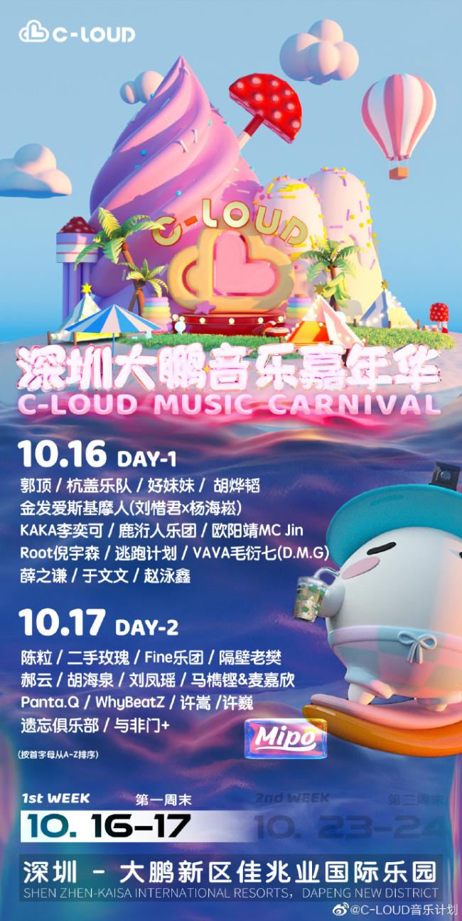 2021C-LOUD深圳大鹏音乐嘉年华在哪里举办?都有哪些明星嘉宾