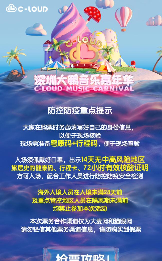 2021年C-LOUD深圳大鹏音乐嘉年华防控防疫小提示