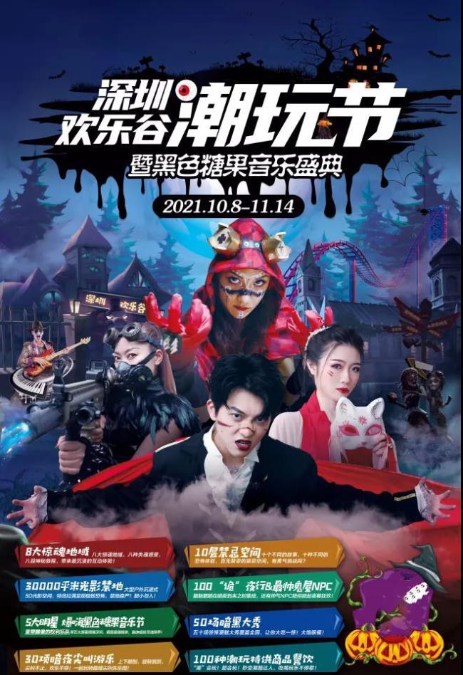 2021年深圳欢乐谷万圣节活动时间是几号到几号