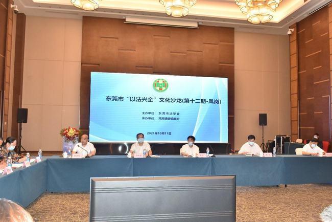 """东莞市""""以法兴企""""文化沙龙活动成功举行 建立法律与企业发展绿色通道"""
