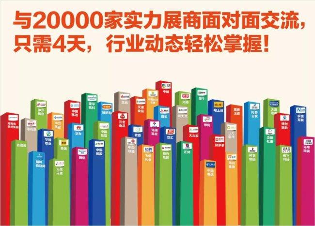2021年深圳市第十九届中国国际农产品交易会参展品牌介绍