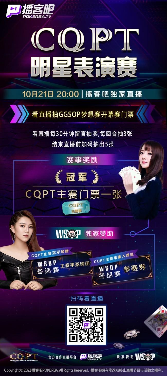 CQPT X 播客吧「CQPT明星表演赛」明星牌手竞技开播|体育直播