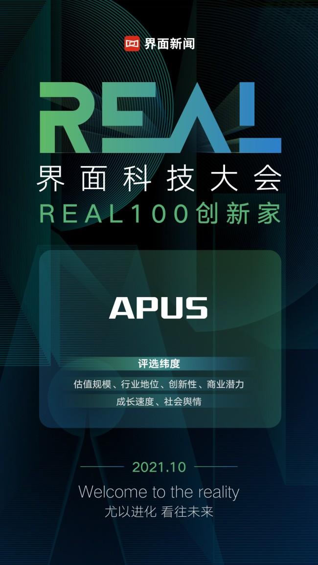 "APUS荣获界面新闻2021""REAL 100创新家""榜单"