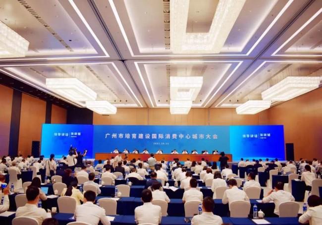"""全力打造""""广州环球贸易广场"""" 新鸿基地产助力广州国际消费中心城市建设"""