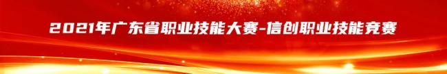 2021年广东省职业技能大赛—信创职业技能竞赛火热报名中