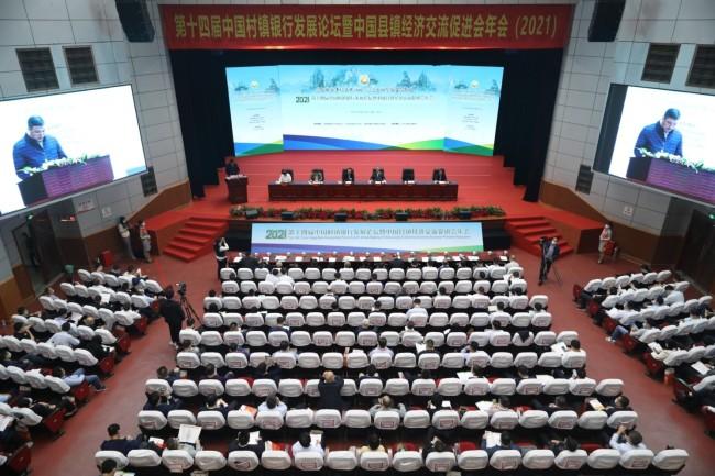 第十四届中国村镇银行发展论坛暨中国县镇 经济交流促进会年会在玉山举行