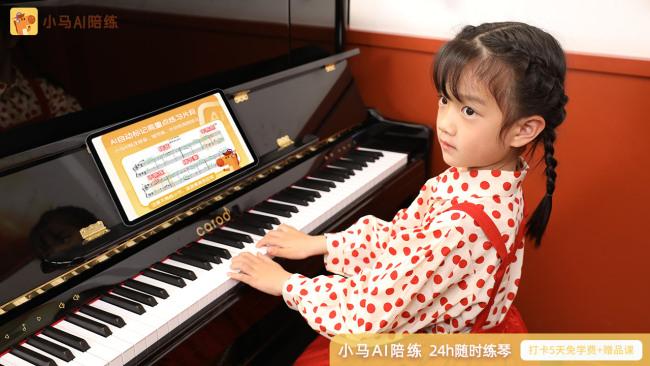 AI赋能迎战教育革命,小马AI陪练引领孩子高效学习乐器