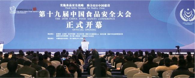 布灵美因小分子团水技术受邀第十九届中国食品安全大会